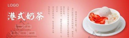 奶茶展板图片