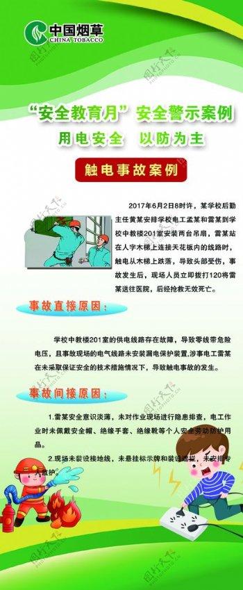 安全案例海报图片