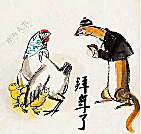黄仙黄鼠狼给鸡拜年图片