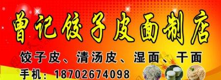 饺子面店招牌图片