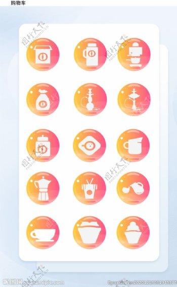 简约淡黄色渐变生活用品图标手机图片