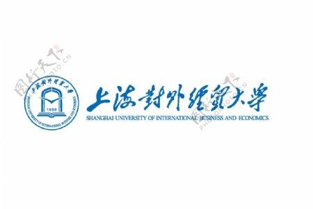 上海对外经贸大学标志图片