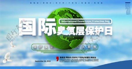 国际臭氧层保护日图片