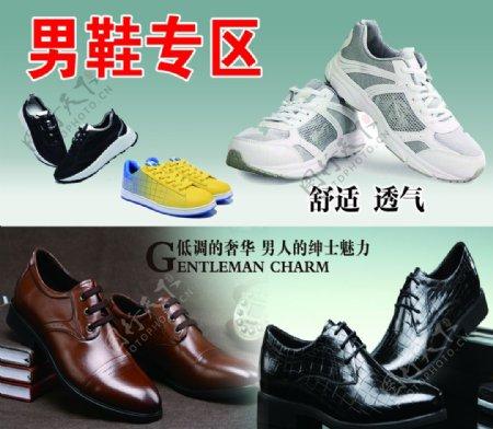 男鞋专区图片