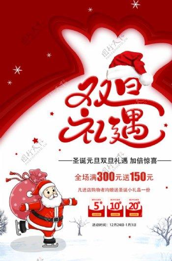 元旦圣诞节促销海报双旦礼遇图片