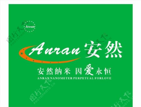 安然logo设计图片