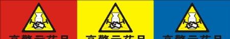 高警示药品标签图片