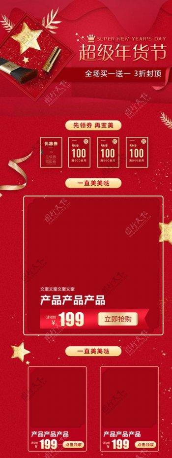 新年淘宝首页模板图片