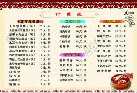 价目表餐饮菜单展板海报图片