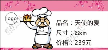 蛋糕价签图片