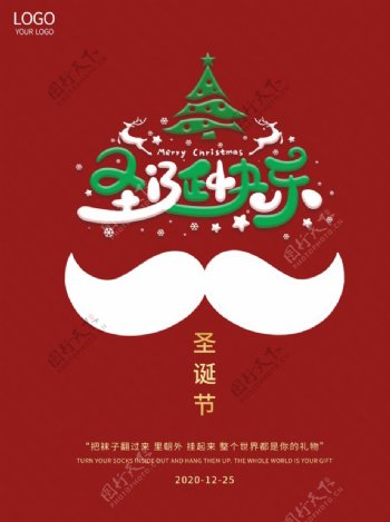 简约圣诞节海报图片