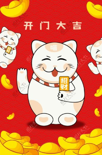 招财猫插画图片