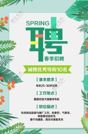春季招聘海报图片