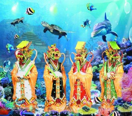 四海龙王海底世界龙王图片