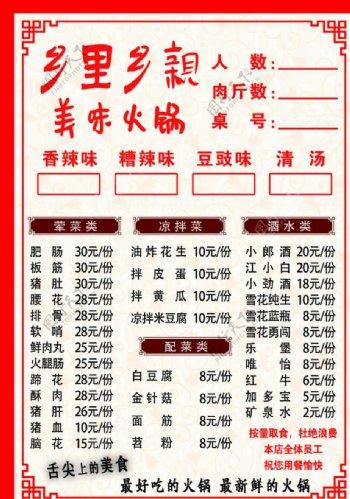 火锅烧烤炒菜菜单传单图片