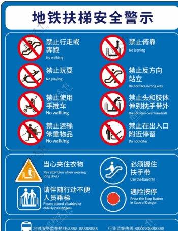地贴扶梯安全警示图图片