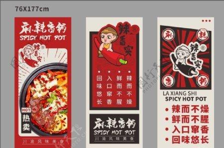 餐饮麻辣香锅矢量红色标签画面图片