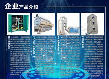 企业产品介绍图片