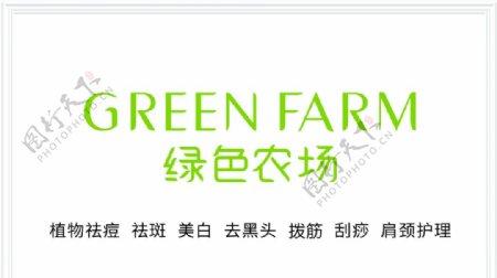 绿色农场门头图片