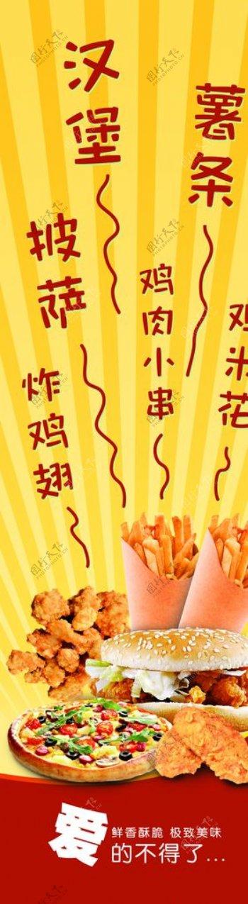 汉堡薯条鸡米花披萨海报图片