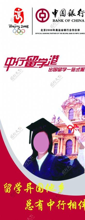 中国银行宣传海报图片