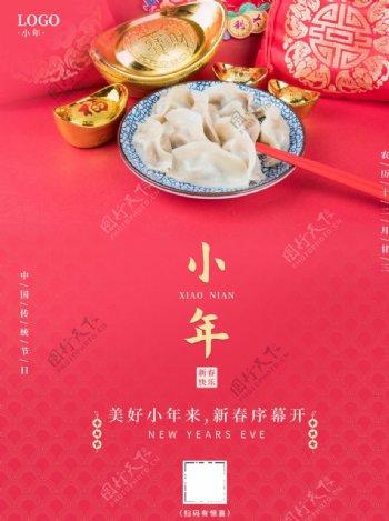 红色简约风小年传统节日促销宣传图片