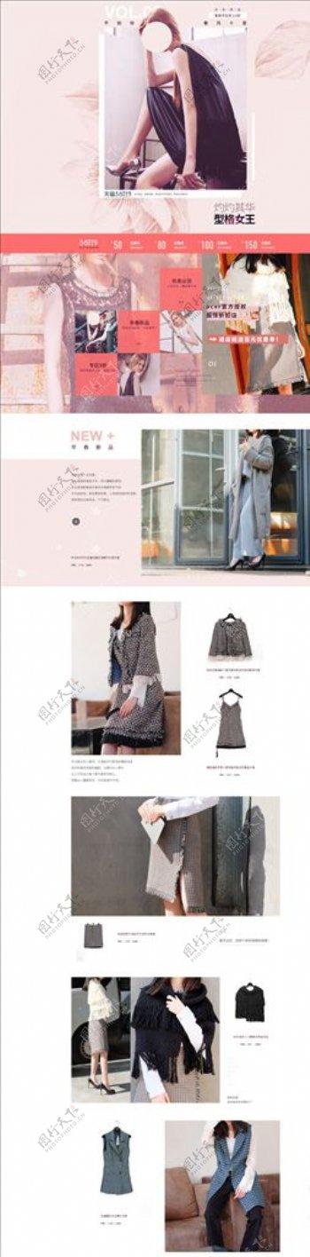 淘宝京东女装首页海报图片