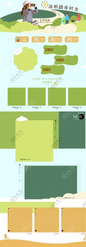 小清新绿色购物节首页设计图片