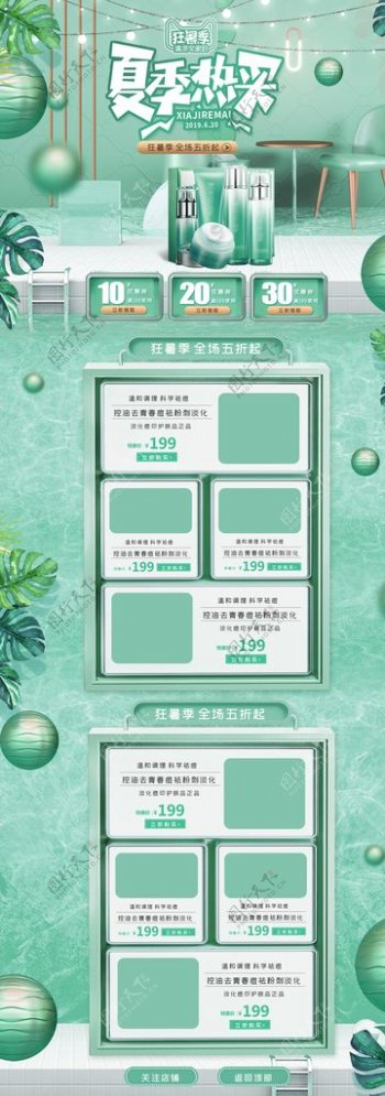 绿色小清新简约大气首页设计图片
