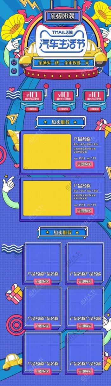 简约蓝色大气购物节首页设计图片