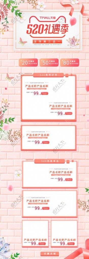 520粉色促销活动首页设计图片