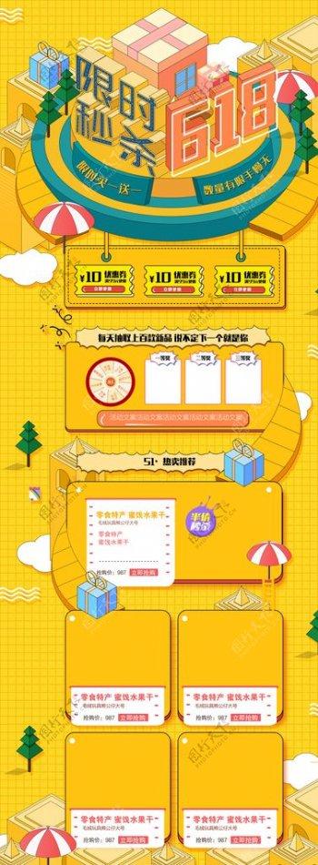 黄色促销大气首页设计图片