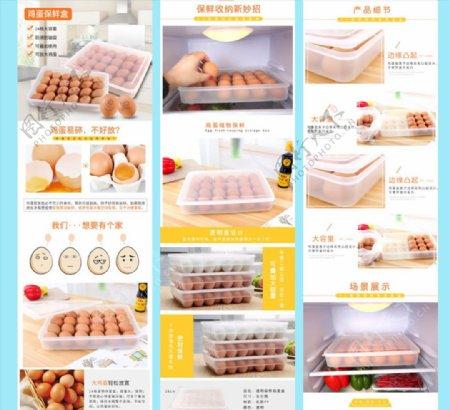 鸡蛋详情页图片