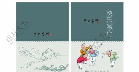 古典复古风格作文封面小学生文集图片