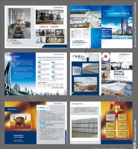 分层高清PSD画册12p图片