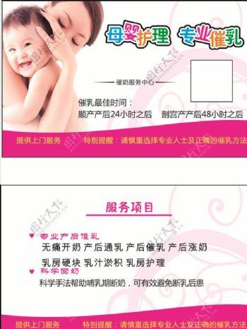 母婴护理图片