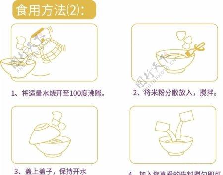 泡米粉步骤图片