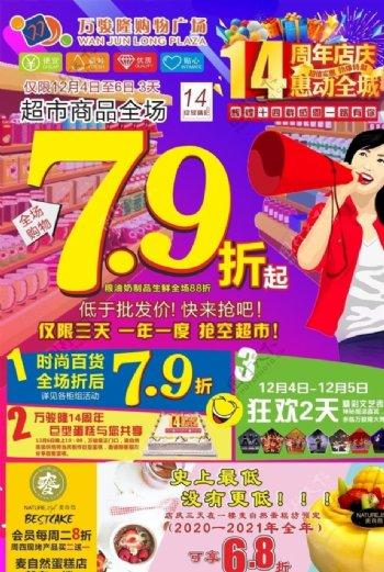 14周年庆海报封面设计图片