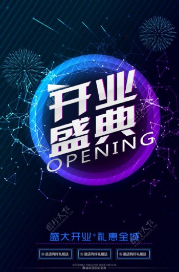 新店开业海报图片