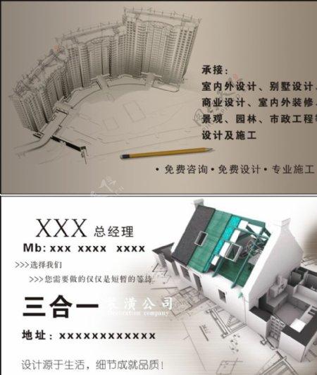建筑名片图片