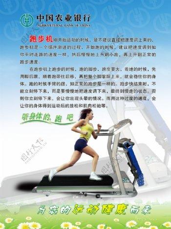 跑步机图片