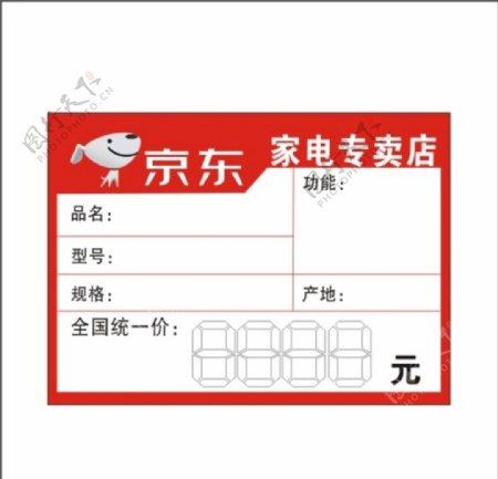 京东家店价钱标签图片