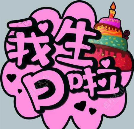 我生日图片