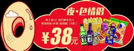 2021年春节影城卖品异形物料图片
