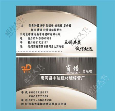 彩钢会员卡图片
