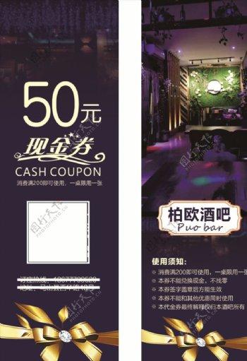 酒吧代金券体验券图片