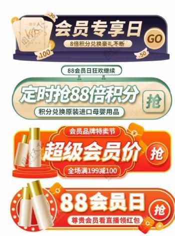 美妆护肤促销入口图胶囊图图片