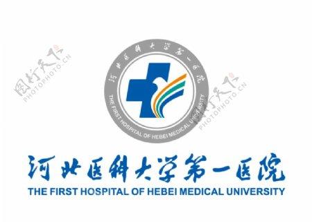 河北医科大学第一医院标志图片