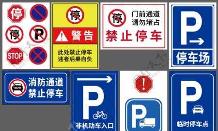 停车类公共标识图片
