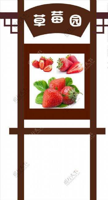 草莓园采摘牌图片